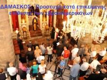 Δαμασκός – Όλες οι θρησκείες κι εκκλησίες συμμετείχαν στη χθεσινή νηστεία και προσευχή εναντίον της επίθεσης στη Συρία!