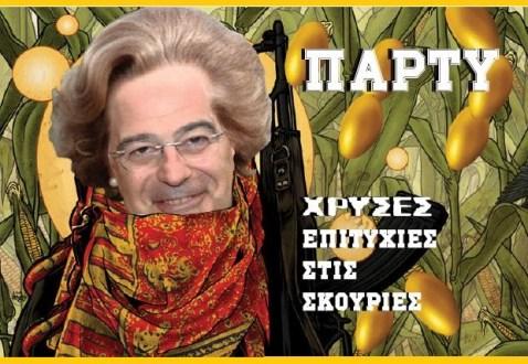 ΔΕΝΔΙΑΣ -ΘΑΤΣΕΡΙΣΤΑΣ