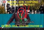 """Το """"κίνημα"""" δεν πληρώνω επί πιστώσει, ισχυρίζεται ότι ένα βίντεο που παίζει ελεύθερα σε όλο τον κόσμο, έχει απαγορευθεί στη Γερμανία…"""