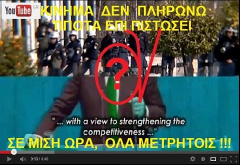 ΔΕΝ ΠΉΡΩΝΩ 1