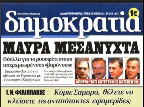 ΔΗΜΟΚΡΑΤΙΑ ΚΑΙ ΝΤΑΒΑΤΖΗΔΕΣ ΜΜΕ