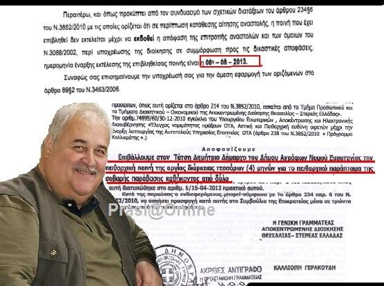 ΔΗΜΟΣ ΑΓΡΑΦΩΝ -Δημήτρης Τάτσης