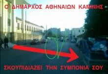 Στα ΣΚΟΥΠΙΔΙΑ πετούν την συμπόνια και την αλληλεγγύη του κόσμου, ο δήμαρχος Αθηναίων ΚΑΜΙΝΗΣ και το MEGA