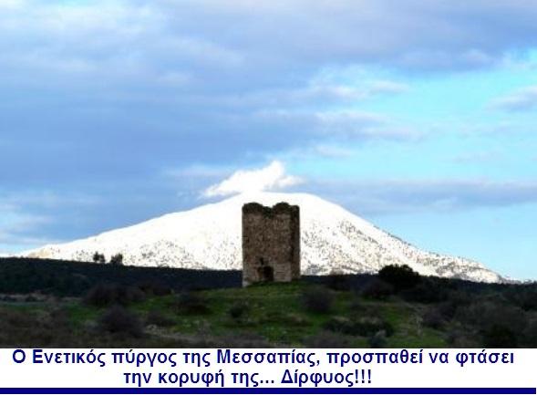 ΔΙΡΦΥΣ 3 -ΠΥΡΓΟΣ ΜΕΣΣΑΠΙΑΣ