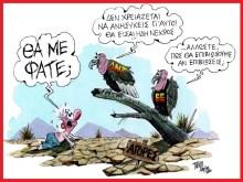 Κυβέρνηση ληστών: — Καταργείται το ακατάσχετο των 1.000 ευρώ από μισθούς και συντάξεις!!!