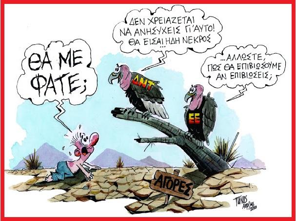 ΔΝΤ -ΕΕ -ΑΓΟΡΕΣ -ΓΥΠΕΣ
