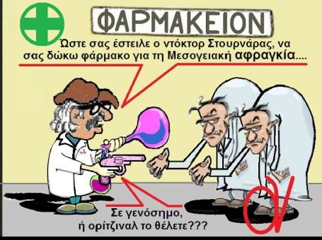 ΔΟΥ -ΦΑΡΜΑΚΟΠΟΙΟΣ -ΠΙΣΤΟΛΙ