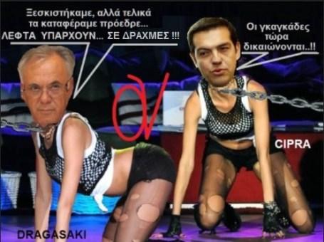 ΔΡΑΓΑΣΑΚΗΣ - ΤΣΙΠΡΑΣ -ΔΡΑΧΜΗ