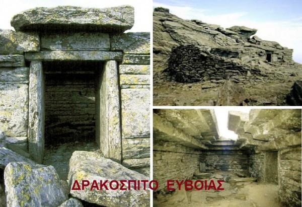 ΔΡΑΚΟΣΠΙΤΟ ΕΥΒΟΙΑΣ 3