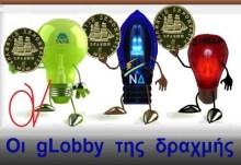 Το διεφθαρμένο και ληστρικό καθεστώς, με σιγοντάρισμα ΣΥΡΙΖΑ και Καζάκηδων, ξαναζεσταίνει και καλλιεργεί το… «Λαϊκό Αίτημα» επιστροφής στη δραχμή.