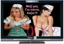 Το κουβαρνταλίκι των φαρμακευτικών εταιρειών, ακόμα και στις δωρεές tv και laptop φαίνεται….