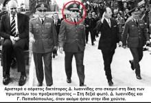 Τι έλεγε η CIA το 1973 για τον αόρατο δικτάτορα Ιωαννίδη και τις μεταξύ τους σχέσεις