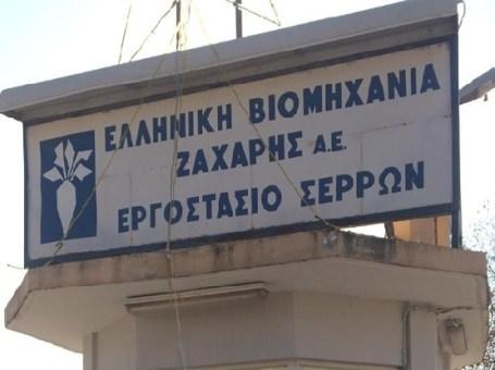 ΕΒΖ ΣΕΡΡΩΝ