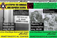 «Επαναστάτες» του κώλου, στην υπηρεσία του παραθρησκευτικού …εβραϊσμού και …οθωμανισμού!!!