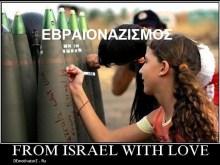 Κορύφωση εβραιοναζισμού:  FROM ISRAEL WITH LOVE