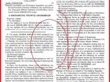 ΣΚΑΝΔΑΛΟ: Το χρεοκοπημένο κράτος εκδίδει εγγυήσεις υπέρ ομολογιούχων, για ομολογιακά δάνεια των… ιδιωτικών τραπεζών!!!