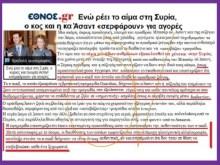 Οι Εβραίοι σιωνιστές, επαναλαμβάνουν τη χολεριασμένη προπαγάνδα, για δήθεν σπάταλη ζωή της οικογένειας Άσσαντ!!!