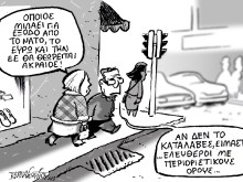 ΤΑ ΔΥΟ ΑΚΡΑ ΕΝΟΣ ΔΩΣΙΛΟΓΟΥ ΝΕΟΝΑΖΙ ΠΡΩΘΥΠΟΥΡΓΟΥ