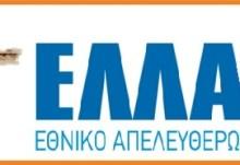 Ολόκληρη η Ιδρυτική Διακήρυξη του νέου κόμματος «ΕΛΛΑΔΑ – Εθνικό Απελευθερωτικό Μέτωπο»