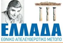Ο Γιώργος Τράγκας ανακοίνωσε την ίδρυση του κόμματος «ΕΛΛΑΔΑ – Εθνικό Απελευθερωτικό Μέτωπο»