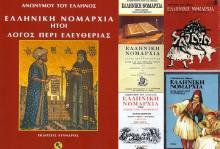 """ΑΝΩΝΥΜΟΥ ΤΟΥ ΕΛΛΗΝΟΣ: """"Ελληνική Νομαρχία, ήτοι, Λόγος Περί Ελευθερίας"""" –Ένα γνήσιο Προεπαναστατικό ντοκουμέντο τεράστιας σημασίας για τους Αρβανίτες Σουλιώτες και όχι μόνο."""
