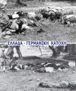 Έμαθε αργά για το Ελληνικό Κατοχικό Ολοκαύτωμα ο Denis Avey ο Τρομερός, ζήλεψε, κι' αποφάσισε μετά από 76 χρόνια!!!….