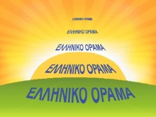 Ανακοίνωση του «Ελληνικού Οράματος» για την επίσκεψη Σαμαρά και Στουρνάρα στη λαχαναγορά του Ρέντη.