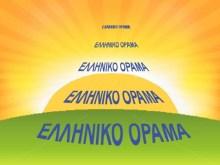 """Το """"Ελληνικό Όραμα"""" για τη συνέντευξη ΣΑχλαΜΑΡΑ…"""