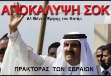 Σοκ!!! Kατάσκοπος των Εβραίων ο Εμίρης του Κατάρ Αλ Θάνι!!!