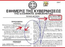"""Δημοσιεύουν προκήρυξη διάθεσης """"Εντόκων Γραμματίων του Δημοσίου"""" μια βδομάδα… μετά την διάθεση!!!!"""