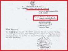 Το ΕΛΛΗΝΙΚΟ ΟΡΑΜΑ απαιτεί απαντήσεις από τον Μεϊμαράκη, πρώην υπουργό άμυνας….