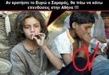 «Οικονομολογικοί» γκαγκαδισμοί Σαμαρά για Ευρώ, Δραχμή και Ξένους επενδυτές.