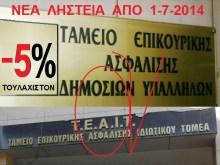 Κατεγράφη κατ΄ ελάχιστον -6%, η νέα ληστεία της χούντας, στις επικουρικές των… ΜΗ δικαστών!!!