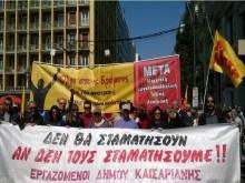 Ε.Α.Σ Καισαριανής: Να σταματήσει η κοροϊδία των εργαζομένων και το σχέδιο διάλυσης των υπηρεσιών του δήμου
