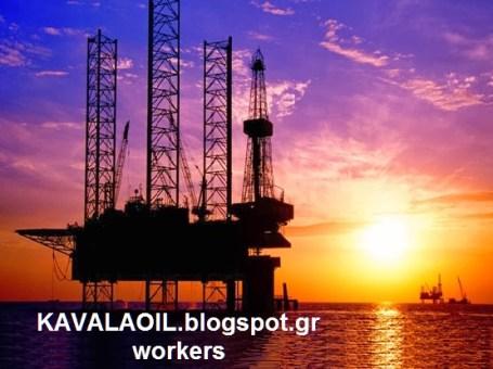 ΕΡΓΑΖΟΜΕΝΟΙ ΣΤΗ KAVALA OIL 1