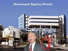 Το νοσοκομείο «ΕΡΡΙΚΟΣ ΝΤΥΝΑΝ» ούτε σώθηκε, ούτε πουλήθηκε…. Απλά ΚΑΤΑΒΡΟΧΘΙΣΘΗΚΕ!!!