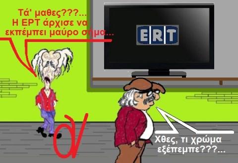 ΕΡΤ - ΚΛΕΙΣΙΜΟ