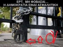 ΕΡΤ, μη φοβάσαι!!!…. Η Δημοκρατία είναι ασφαλήτικη!!!…