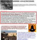 Ο ΦΙΛΟΣ «ΔΙΗΝΕΚΗΣ» ΚΑΤΑΓΓΕΛΕΙ ΤΟ «HELLAS-ORTHODOXY» ΓΙΑ ΠΡΑΚΤΟΡΙΣΤΙΚΟ ΜΠΛΟΚΑΡΙΣΜΑ ΤΟΥ ΙΣΤΟΛΟΓΙΟΥ ΤΟΥ, «ΕΣΧΑΤΗ ΓΡΑΜΜΗ ΑΝΑΣΧΕΣΕΩΣ»