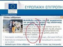 Ο Ερντογάν κατήργησε τη Κύπρο και οι εβραιοευρωπαίοι ασχολούνται με τις πλαστικές… σακούλες!!!