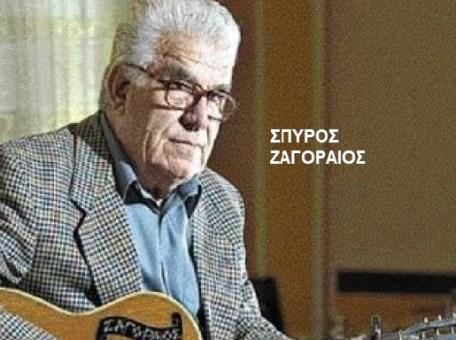 ΖΑΓΟΡΑΙΟΣ ΣΠ