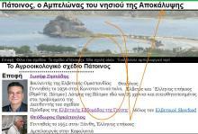 Τα βιογραφικά του Josef Zisyadis καταλήγουν στην κάβα της Αποκάλυψης (ή και το αντίστροφο)