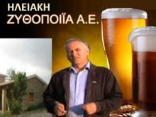 Η πρώτη Ηλειακή μπύρα είναι γεγονός – Μέχρι το Πάσχα στα ποτήρια μας!!!