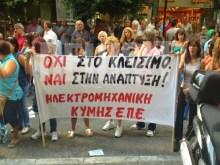 """Διαμαρτυρία εργαζόμενων """"Ηλεκτρομηχανικής Κύμης"""" έξω από το Υπουργείο Εθνικής Άμυνας."""