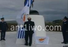 Έχουν εξαφανίσει φωτογραφίες και βίντεο 10-12-2012 του πολιτικού καθάρματος, του υπουργού άμυνας της Κύπρου Ηλιάδη με τη προσβολή της σημαίας.