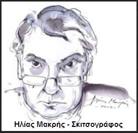 Ηλίας Μακρής - Σκιτσογράφος