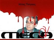 MEGA SFAGEIO:  Παραιτήθηκε και ο Ηλίας Τσίγκας από το Mega!!!