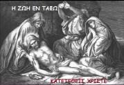 «Τίς μοι δώσει ύδωρ καί δακρύων πηγάς;» η Θεόνυμφος Παρθένος εκραύγαζεν, «ίνα κλαύσω τόν γλυκύν μου Ιησούν;»