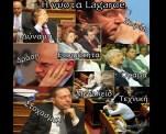 Η νύστα Λαγκάρντ!!!!!!!…..