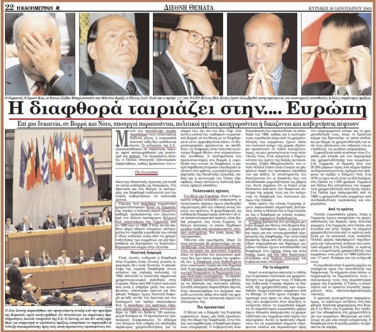 Η διαφθορά ταιριάζει στην Ευρώπη